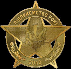 predpriyatie_goda