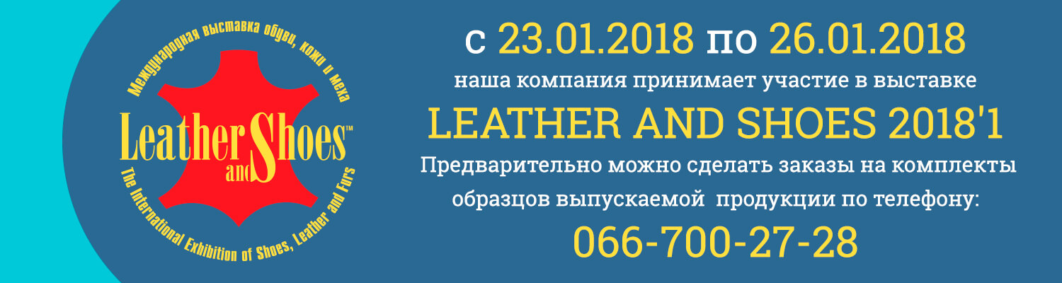 Leather and Shoes 2018'1 Киев
